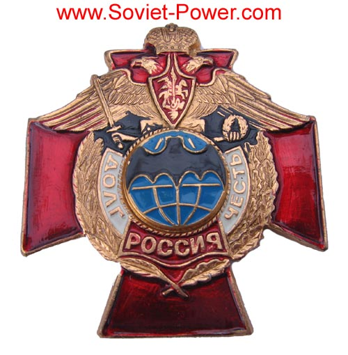 Russian Army SPETSNAZ Badge DUTY & HONOUR Red Cross BAT