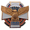 VDV PARATROOPER BADGE with Eagle Russian Air Force