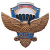 Russian Army VDV PARATROOPER BADGE with Eagle on Shield