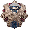 Russian Army VDV PARATROOPER BADGE - Eagle on Red Star