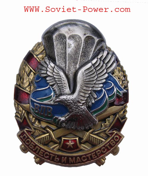 Russian VDV PARATROOPER Big badge VALOUR and SKILL