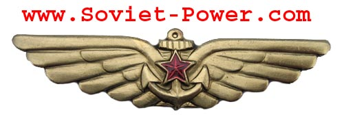 Russian NAVAL AVIATION BADGE with Red Star Military