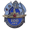 Soviet Naval Badge 100 YEARS of UNDERWATER FLEET Navy