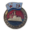 "Soviet SHIP BADGE "" CRUISER AURORA "" Naval Fleet USSR"