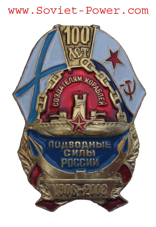 100 YEARS of RUSSIAN UNDERWATER FORCES Naval BADGE Navy
