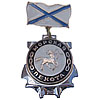 Russian MARINES Award MEDAL Sea Infantry with CENTAUR