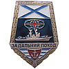 "BIG Russian Metal badge with Ship ""FOR DISTANT CAMPAIGN"""