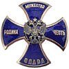 Russian Arms MARINES BLUE CROSS Military Badge Medal