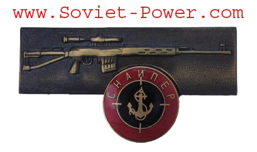 Russian MARINES SNIPER badge Military SPETSNAZ SWAT