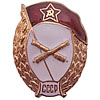 Soviet HIGH ARTILLERY SCHOOL Badge USSR Army Military