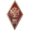 Russian Metal Badge HIGH MILITIA SCHOOL Police Academy