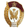 USSR Military AUTOMOTIVE SCHOOL special Badge