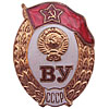 Soviet HIGH MILITARY SCHOOL Metal Badge USSR Red Star