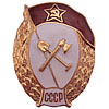 Soviet HIGH SAPPER SCHOOL Badge USSR Military Red Star