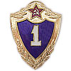 USSR Military Award Badge 1-st Class Specialist 1957
