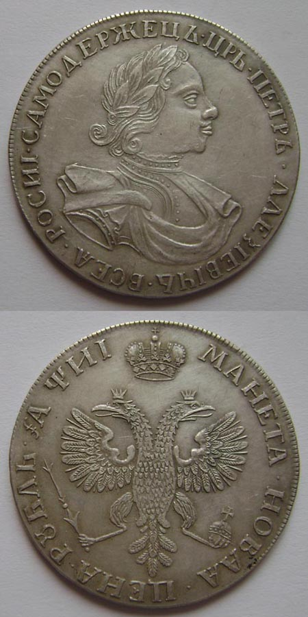 Peter I Russian Emperor - 1 Rouble silver coin