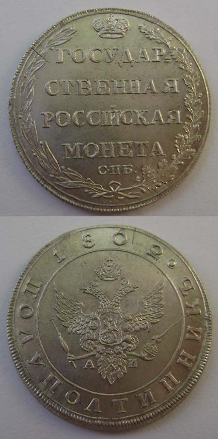 POLUPOLTINNIK Imperial State Russian Silver Coin 1802