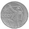 Russian 50 kopecks coin - Soviet Power Anniversary 1967