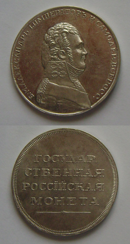 Alexander I - 1 Rouble Russian silver coin