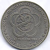 1 Rouble USSR Russian coin Moscow Festival 1985