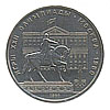1 Rouble Coin XXII Olympic Games with Horseman 1980