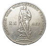 Russian coin 1 Rouble 20 Years WW2 Victory 1965