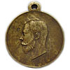 Nicholas II Imperial Medal «For special military merits»