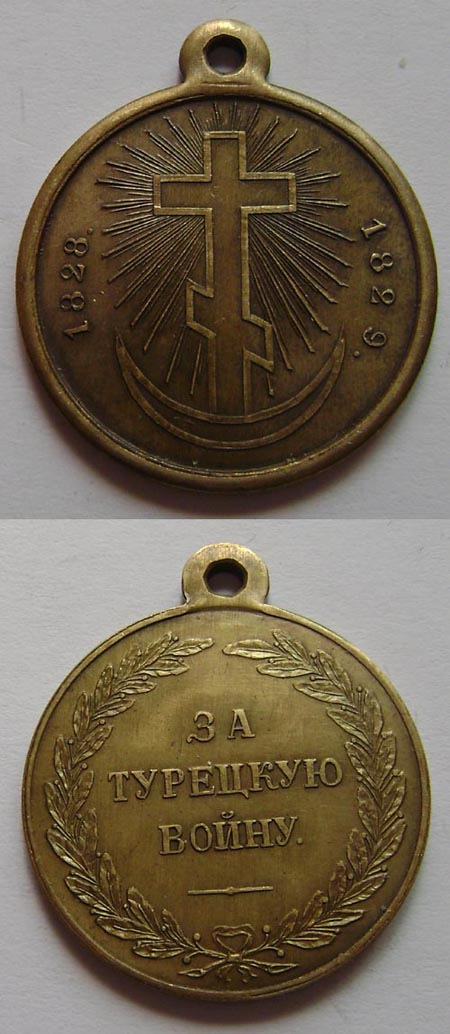 Imperial Medal «For the Turkish War» 1828-1829
