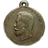 "Nicholas II Imperial Award Medal ""For Bravery"""