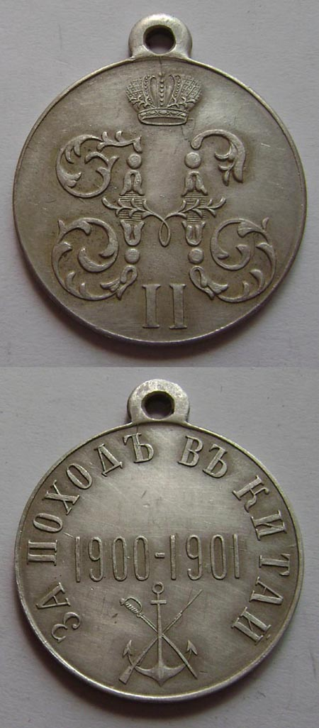 "Silver Medal ""CHINA CAMPAIGN 1900-1901"""