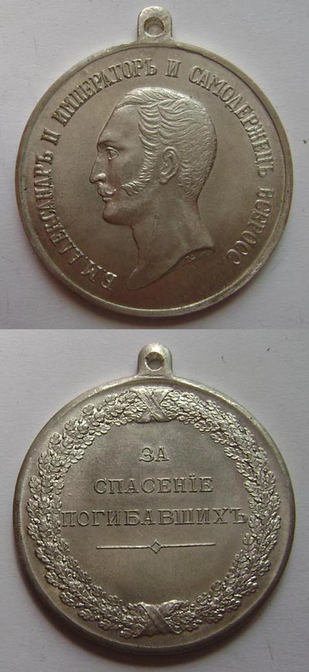 Alexander II Imperial medal «Fot Saving the Dying»