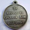 "Silver Medal ""FOR CENTRAL ASIA CAMPAIGNS 1853-1895"""