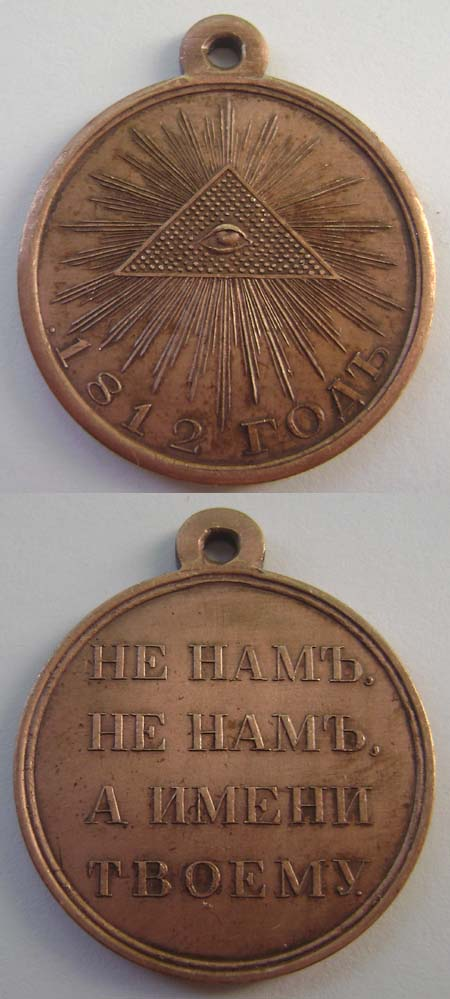 Commemorative Medal of PATRIOTIC WAR 1812