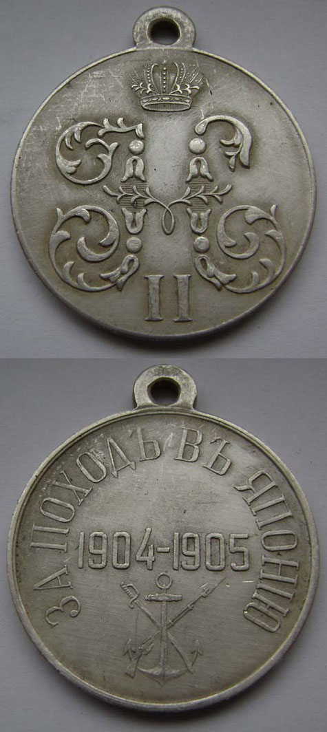 "Russian Silver Medal ""JAPANESE CAMPAIGN 1904-1905"""