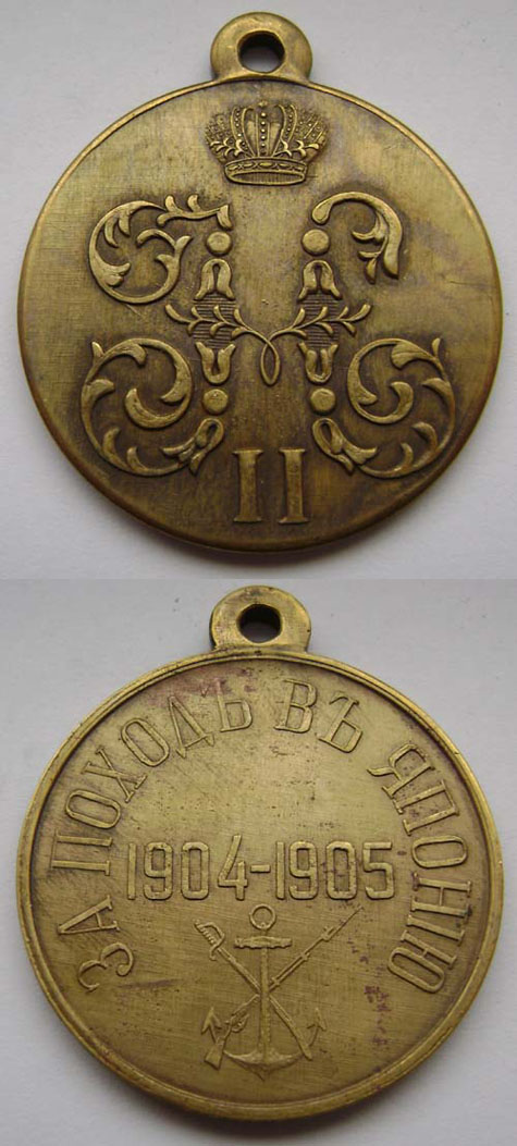 "Russian Bronze Medal ""JAPANESE CAMPAIGN 1904-1905"""