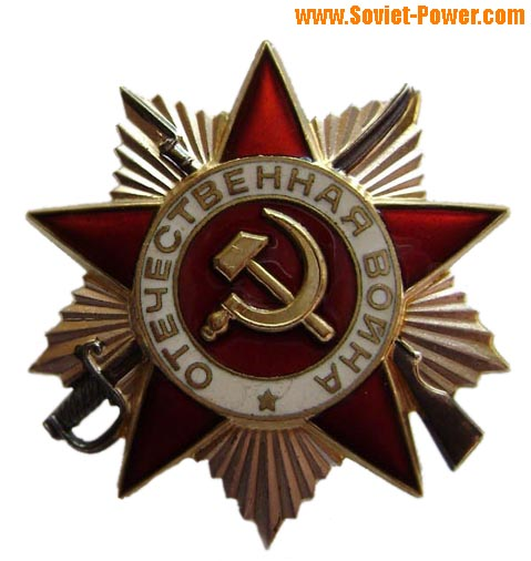 Soviet Award ORDER OF THE PATRIOTIC WAR (2nd Class)